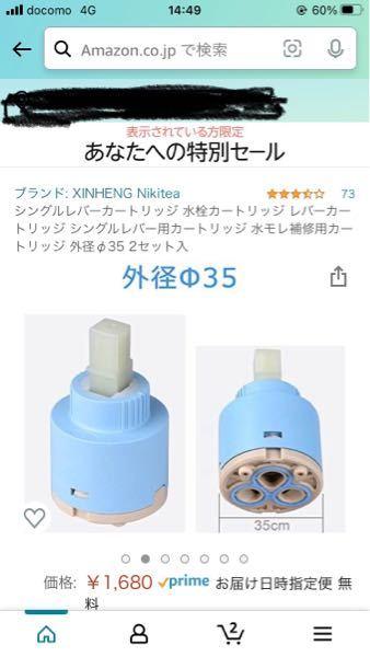 キッチンの混合水栓についての質問させて戴きます。 レオパレスのキッチンで km556ZDR20 と言う型番の混合水栓を使用してます。 最近吐水口からポタポタと水漏れがするので調べたところカートリ...