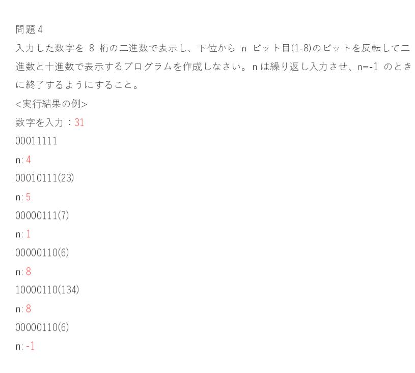 C言語のこの問題が分かりせん。 得意な方、教えて頂けますでしょうか?