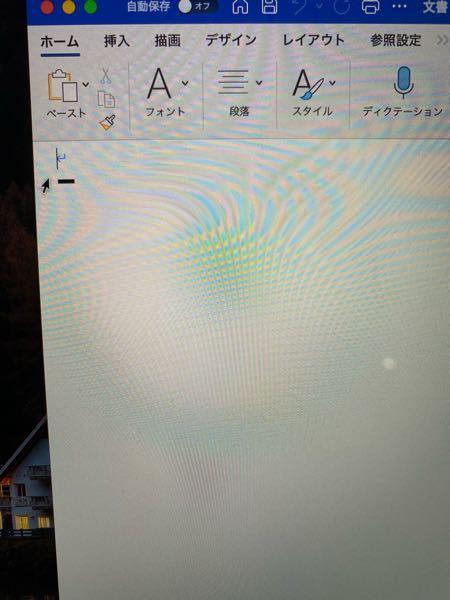 Wordのこの黒い線がずっと消えません。 どうすれば普通の画面になりますか? 教えてください