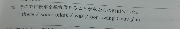 この英文は自転車を借りることが が主語になるのでBorrowingから始まるのですか?解説お願いします