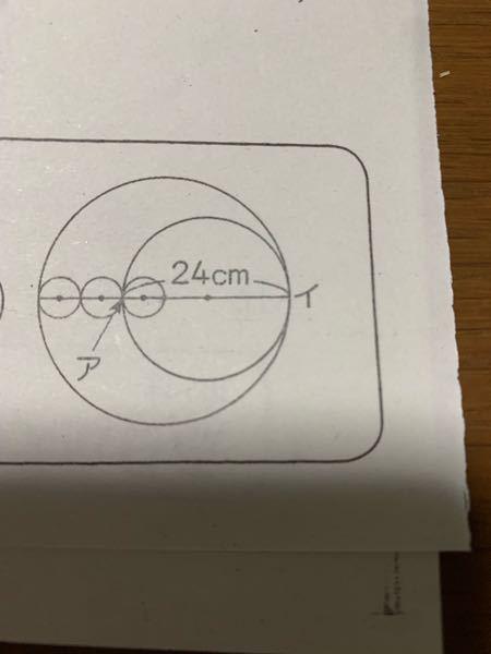 画像の問題です。 ①1番大きな円の半径 ②1番小さな円の半径 を求めます ①18センチ ②3センチ だと思うのですが、理由を聞かれると答えられる自信がありません せめてもう1箇所長さがわかっていたら式が作れる気がするのですが… どう説明するのが正しいでしょうか?