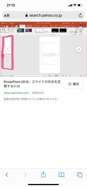 パワーポイントのスライドの大きさをピンクの線くらいに長くしたいです。どうやったら出来るのでしょうか?