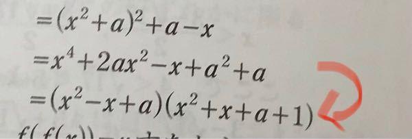 赤矢印の因数分解の考え方を教えてください。よろしくお願いします。