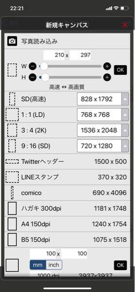 1番上の210×297がA4サイズであっていますか?(印刷します)
