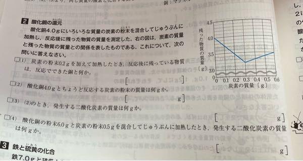 中学理科の化学です。(4)がわかりません。わかる方解説お願い致します。