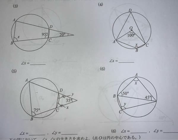 (3)と(6)が分からないのですがわかる方教えてください。