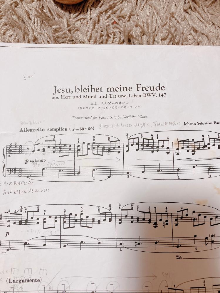 この楽譜を探しています。 バッハの「主よ人の望みの喜びよ」です。 Noritake Wada さんの楽譜です。 ピアノを習っていた時に使っていた楽譜なのですが、後半を無くしてしまい、どうしてもこの楽譜で弾きたいので、同じ楽譜を購入したく探しています。 ネットで調べたのですがNoritake Wadaさんの楽譜本はいくつか出てきて、どれにこの楽譜が入っているかはわかりませんでした。 どなたかご存知の方いましたら、よろしくお願いします。