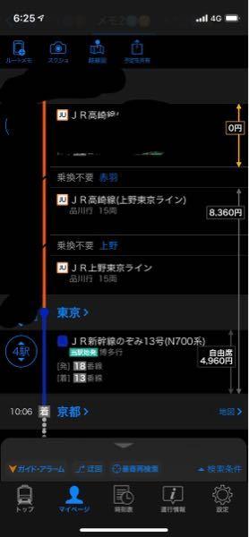 新幹線の乗り方に詳しい方に質問です。この場合って1度赤羽駅で降りてから改札を出て再び乗車券を使って改札を通らなければならないのですか?