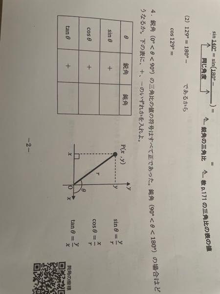 高校数学の問題です。 答えを教えてください