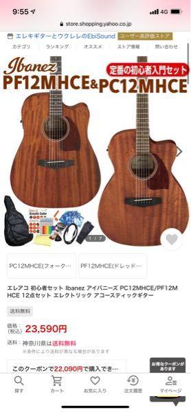 ギターを初めて買おうとしている人です!自分はアイバニーズのギターが欲しくてなかなか安く、ですが初心者セットはやめた方がいいっていう人が多いのですが、アイバニーズもでしょうか?メリットとデメリットを教え てください!なんでアイバニーズのギターが欲しいかは音がめちゃくちゃ好きだからです!二万から三万でこんな風な音のギターもあれば教えていただけると幸いです!