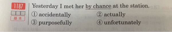 同じ意味の選択肢を答えろという問題なんですけ下線部をacciedntallyに置き換えるとIとmetの間にaccidentallyが入りますか??分かりづらくてすみません……