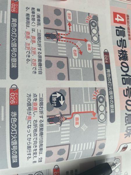 この軽車両,二段階右折する原動機付自転車は除くってことは、車は直進,左折,右折ができ原付は二段階右折しかできないってことですか?教えてください