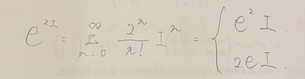 答えはe^2*Iなのですが なぜ2*e*Iにならないのでしょうか。