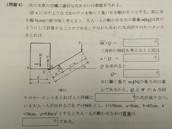 どなたか…(;_;) モーメントの問題なのですが解き方がわからないので、教えていだきたいです。
