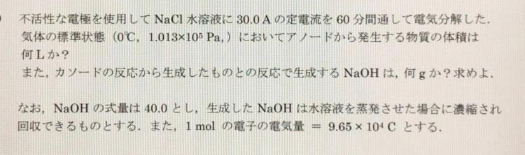化学の問題です。答えも無く、よく分からないので教えてください。