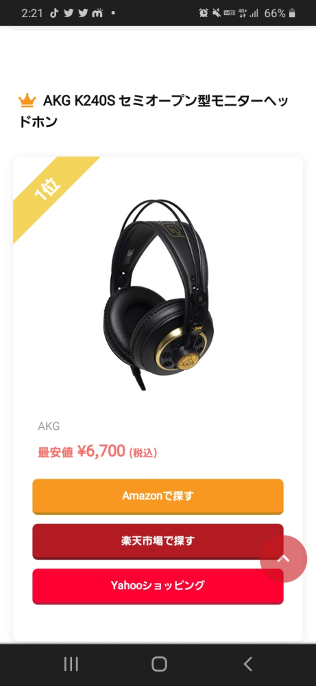 このヘッドホンについてです。 Amazonで買おうと思っています。 おすすめでよく載っているのでこれにしようか迷っているのですが、人気なのになぜ、こんなに安いのでしょうか? また、イヤホンジャックはどのタイプですか?