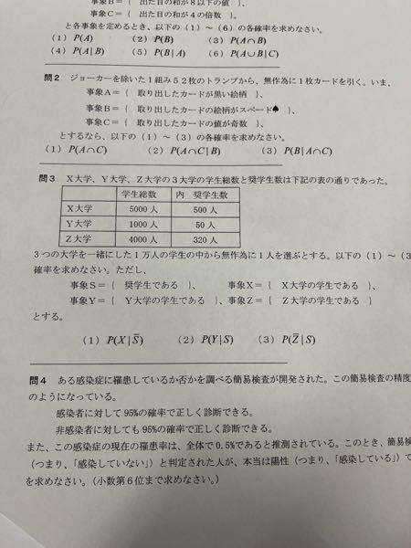 問2と問3の答えわかる方いますか? 数学です。 #確率