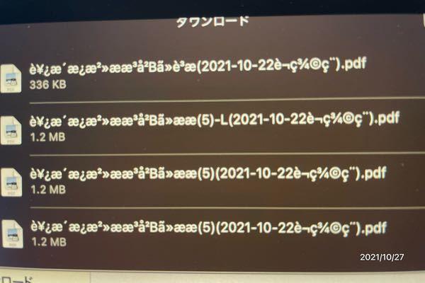MacのSafariでpdfダウンロードしたら、ファイル名がめちゃくちゃだ!どうやって直すの?