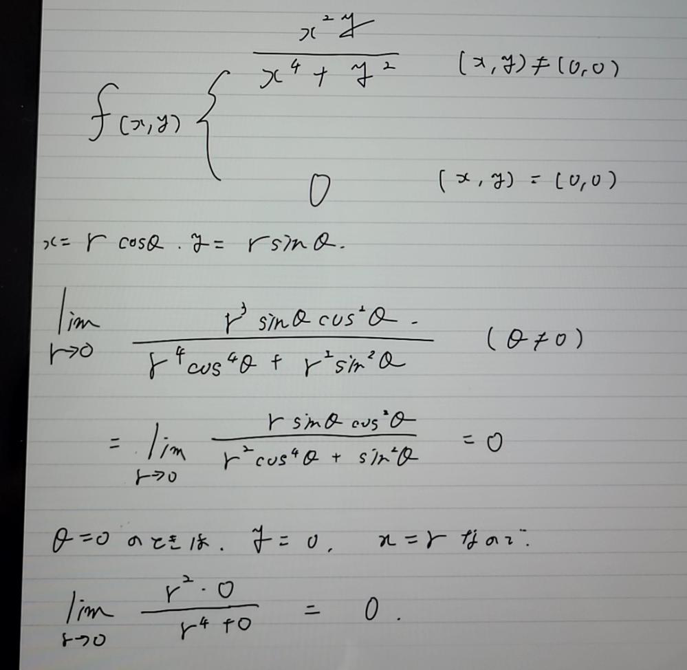この関数が(0,0)で連続かどうかを調べる問題です。 解答は「y=x^2とすればこれは1/2になって、Lim(x,y)→(0,0)=1/2になりf(0,0)と異なるので不連続」で、これには納得しています。しかし、x=cosθ,y=sinθとし、r→0を考えるとどうしても0になって連続になってしまいます。どうしてでしょうか。