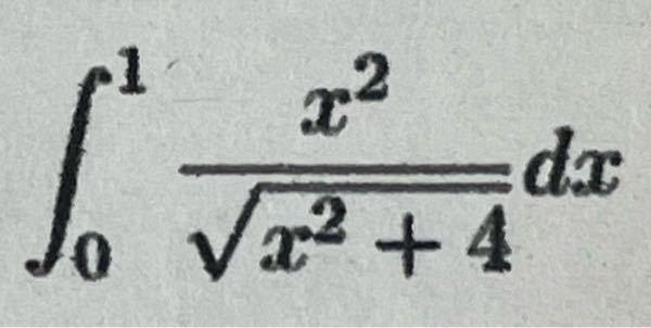 この定積分の仕方を教えてください
