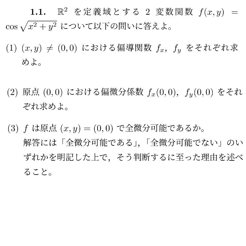 大学数学、微積の問題です。これが解けなくて苦しんでいます。どれかだけでもいいので私に解き方を教えてください。