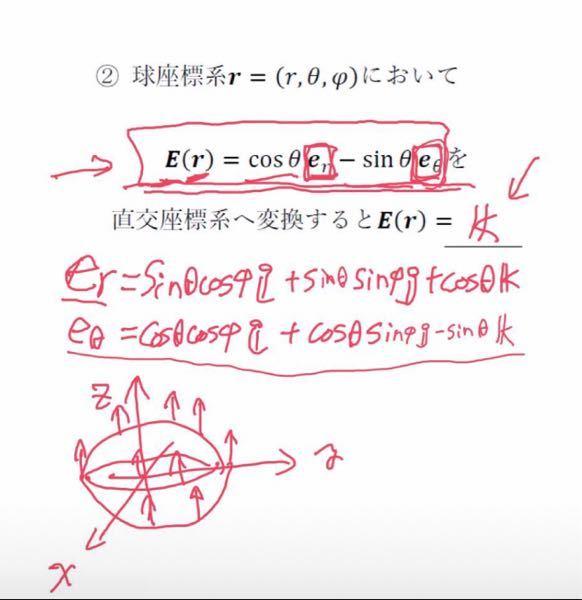 電磁気学の問題です、 なぜこのような回答になるのか理解できません、、 ご教授して下さると幸いです