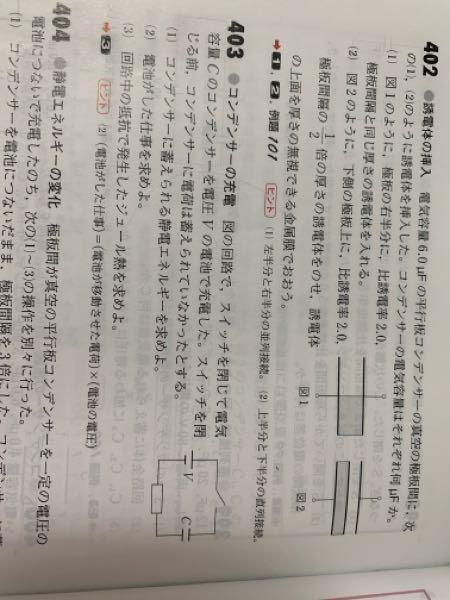 403の(1)で、答えは1/2CV^2なのですが、抵抗での電圧降下でCの電位差はVじゃなくなるんじゃないのですか?