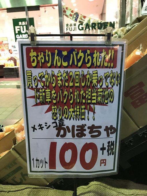 この写真見てください。 この1カットが何分の1カットなのか知らないですけど、輸入産カボチャ100円って言うほど安くないですよね?