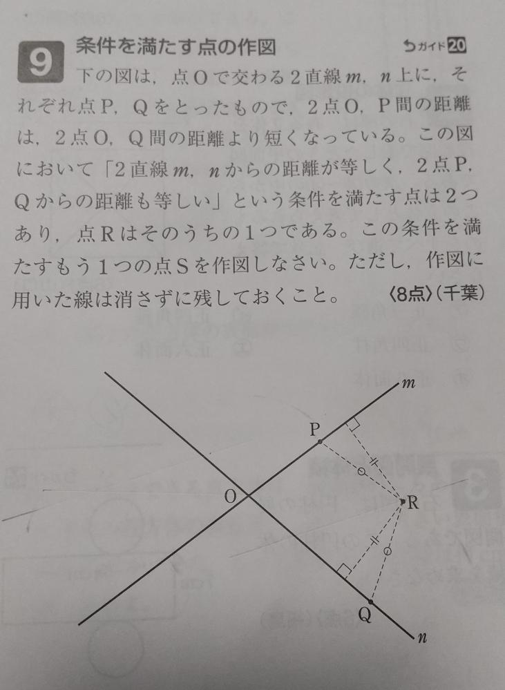 中学生の数学の問題の答えを教えてほしいです。 作図の問題なのですが、解説の通りにすると点Rと同じ場所になってしまいます。 以下解説です。 「2直線m,nから等しい距離にある点は2直線がつくる角の二等分線上にある。2点P,Qから等しい距離にある点は線分PQの垂直二等分線上にある。」 点Sの求め方を教えてください!
