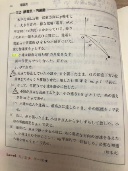 質問です! 名門の森を解いているのですが、(イ)のところで最高点がOAを対称にしてさらに60度すなわちOBを120度回転した位置になると言っているのですが、何故ですか?教えてください!