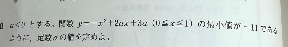 二次関数 この問題の解き方を教えてくれる方お願いします。