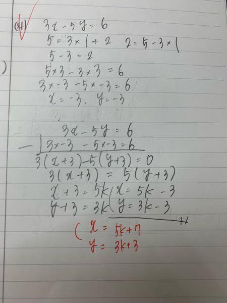 3X-5y=6の整数解を全て求めよ という一時不定方程式の問題で、画像のように解いたのですが答えが間違っていました。どこが間違っているのかわかる方教えてください!!