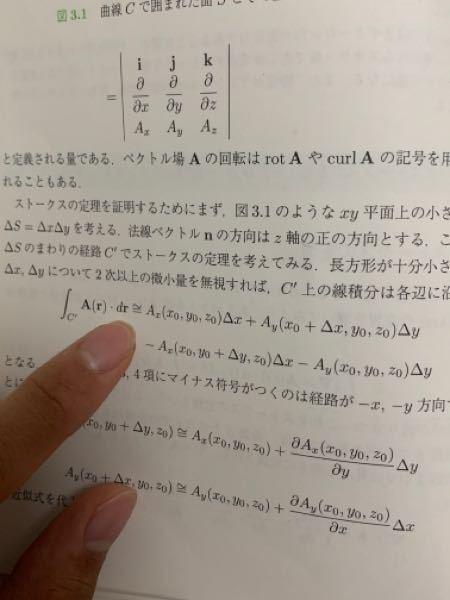 ストークスの定理の証明の一部なのですが、この近似の間にどのような途中式があるのでしょうか?