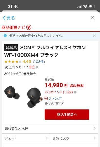 ソニーのイヤフォンのWF1000XM4が1万円台で売られているのですが本物ですか?
