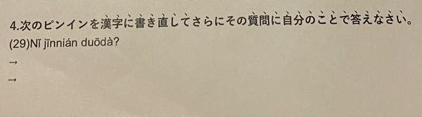 至急!中国語のこの問題教えてほしいです、!