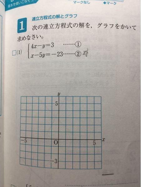 中学二年連立方程式の解とグラフの交点(一次関数)という単元です。星印が付いている式のグラフに表す方法がわかりません。分数になってしまい、グラフをオーバーしてしまいます。どなたかグラフの表し方を教えてく ださい