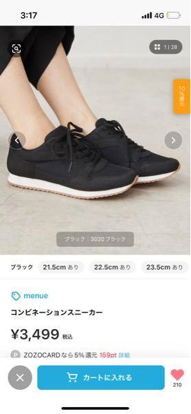 ZOZOTOWNで画像のスニーカーの購入を考えているのですが、menueの靴は歩きやすいでしょうか?