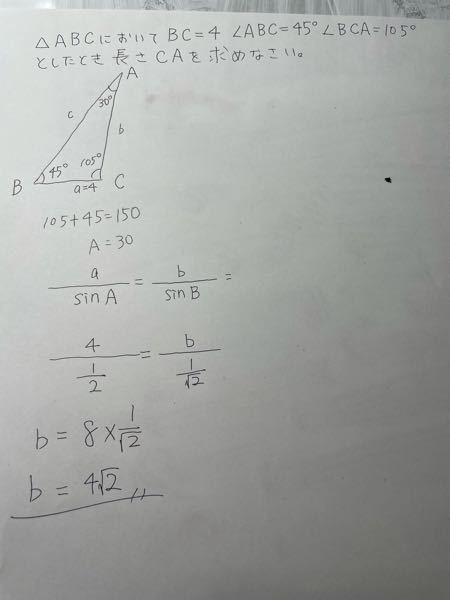三角比の問題あってますか❓
