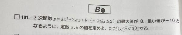 数1、二次関数です。 どうしても答えが合いません。 答えはa=−2、b=6です、私が解くとどうしてもa=18/13なんかになります…まず平方完成をして頂点を求め、最大値最小値の式を立てて連立する、こういう解き方でいいのですよね? 答えが出るまでの解説をよろしくお願い致します。