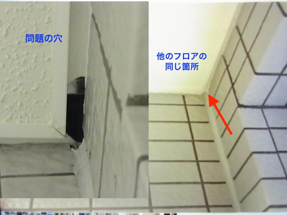 大規模修繕工事では 外壁の穴などは補修しないのでしょうか? 数週間前、EVホール降りてすぐの外壁天井に穴を発見。 見上げて凝視しないとわからない箇所です。 私の部屋の外壁でもあります。 雨は降り込まない箇所ですが、吹きさらしで虫やゴミが入るリスクはあります。 補修するのかと思っていたところ、完全工事終了してしまいました。 1)修繕工事で瑕疵(壁の穴)などがあった場合、予算や契約によっては放置されることがあるのでしょうか? 2)あまり考えたくない理由ですが、 故意に穴を開けたママにすることはあるのでしょうか? →〈そう思う理由〉 以前から現場監督に、バルコニーの施工がずさんなので手直しをお願いしたり、工事時間終了後もオートロック解除を放置していたことがあったことを指摘していた(以前の質問)。 工事汚れに対する指摘に対して、今回の工事は「美観」はやってないと跳ね除けられた。 現場監督(下請け会社の人)に対応不可と言われたことを本社(施工主)に連絡してみたら対応してくれた。 当該A棟(B棟と数週間のタイムラグがある作業工程)の補修が先に終わって数週間、何度かその現場監督がうちのフロアだけを見回りしていた。 ちなみに分譲賃貸です。 工事施工は管理会社(上場企業)で、現場監督は下請会社の出向のようです。 1)の場合は、別問題として問い合わせが必要になるのですが、 2)の場合はどう対応するのがいいのか悩みます。 画像は、左が問題の穴。右が他のフロアの同じ箇所。 シーリング箇所が補修されていない印象ですが、どうでしょうか。 専門家の方、以前同じようなことがあったなど 皆さんのご意見が伺えればありがたいです。 よろしくお願いします。