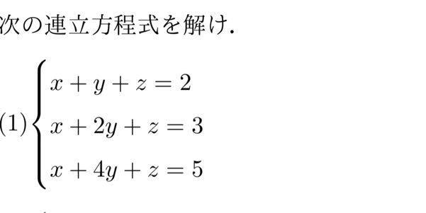 この連立方程式の解き方教えてください
