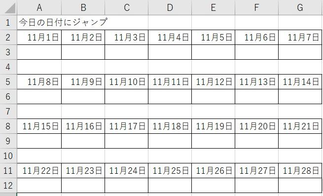 エクセルで日付が1列(1行)だけではない表から今日の日付にジャンプしたい。 HYPERLINK関数を使えば日付が1列になっている表から、今日の日付を見つけ出し、そのセルにジャンプできることがわかったのですが、添付の画像のような表ではどうすればジャンプすることが可能でしょうか。A1セルから日付セルに飛べるようにしたいです。EXCEL2019です。よろしくお願いします。