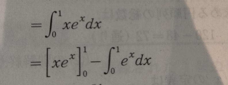 数3です。 部分積分法を用いて、どうやってこの変換ができるんですか。