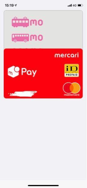 iPhoneの携帯のダブルタップについてです。 今、PASMOを使っていないので削除したいです PayPayだけでいいのでやり方を教えて下さい