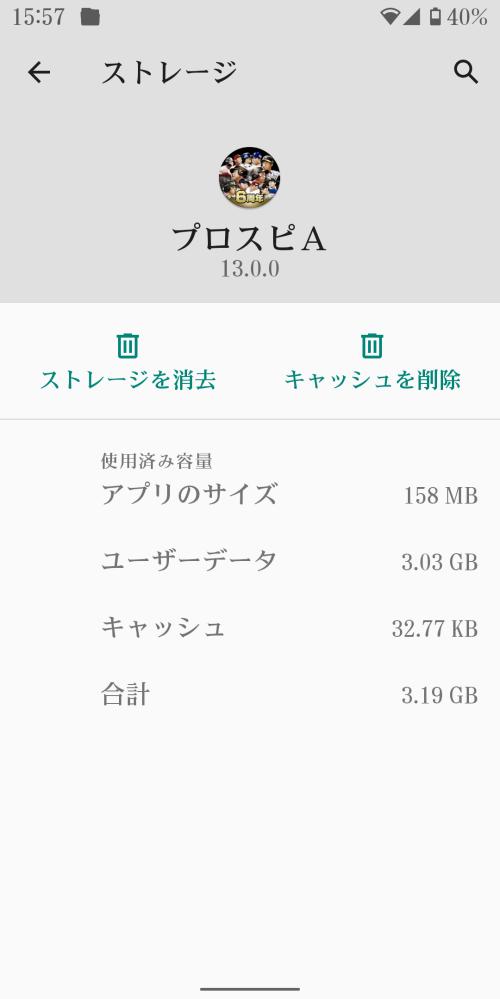 アプリをSDカードに移すことができません 原因を教えてください