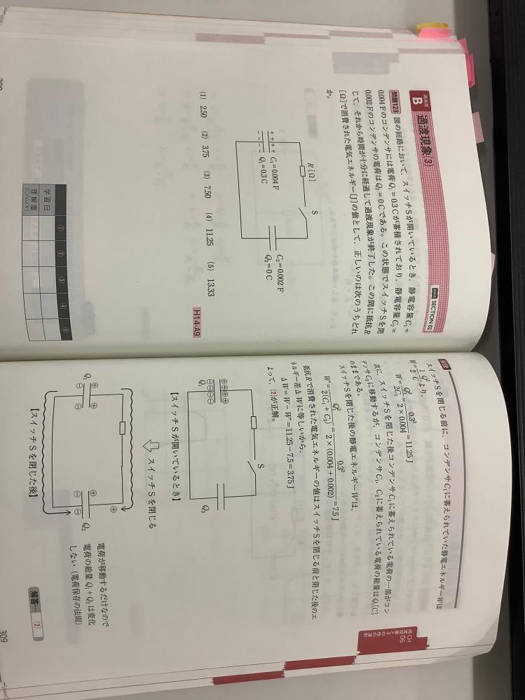 電験の過渡現象の問題について質問です。 この問題の回答は、静電容量の和(c1+c2)を用いていますが、 直列なので、1/c1+1/c2が適切ではないでしょうか。 解説をお願いします。 また、...