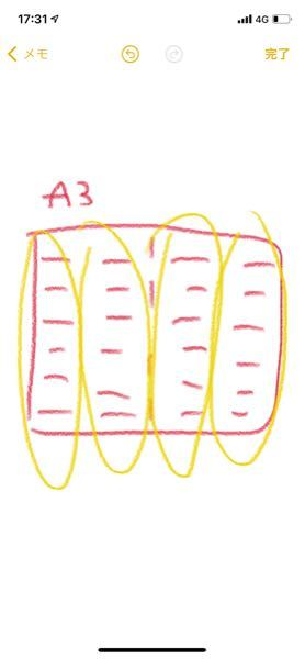 ワードで、A3用紙をこのようにするにはどうしたらいいですか? 真ん中で見開きのようにできて、なおかつ右で二つ、左で二つに入力するやり方です!