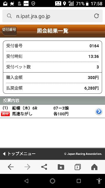 船橋メイン 5―3.7.13.14 なにかいますか?大穴当たりました!