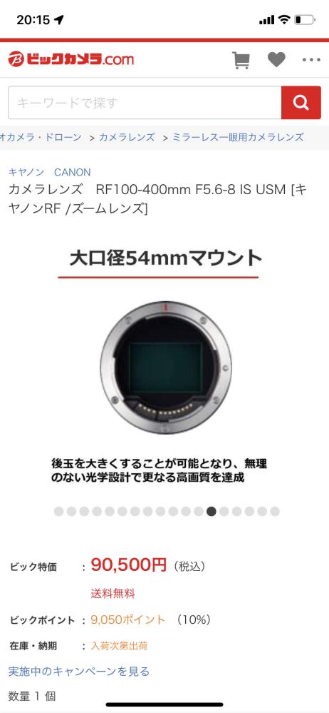 カメラレンズ RF100-400mm F5.6-8 IS USM [キヤノンRF /ズームレンズ]は、Canon kiss mに使用することはできますか?