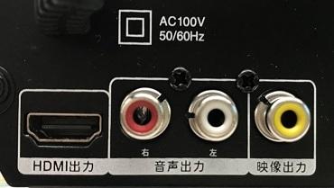 再生専用のDVDプレーヤーの裏面です。 テレビと繋いでDVDを見たいのですが、この場合「両側がHDM I端子」のケーブルを一本購入すればいいのでしょうか? ※HDMIケーブル(別売)を接続するだけで高画質の映像、音声が楽しめます! と、記載がありました。 赤と黄色の線もつなぐ必要がありますか? 「両側が赤/黄色の線」は同封されていました。